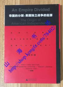 帝国的分裂:美国独立战争的起源 An Empire Divided: The Origin of American Independence 9787549576890