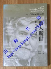 斯人斯世 : 格尔茨遗文集 Life among the Anthros and Other Essays 9787208140943