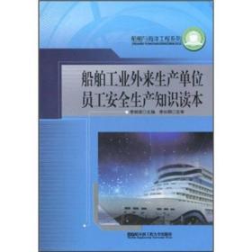 船舶工業外來生產單位員工安全生產知識讀本