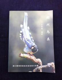 《衢州鳥類》16開畫冊