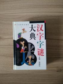 漢字字謎大典