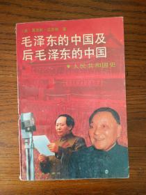 毛澤東的中國及后毛澤東的中國