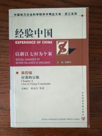 經驗中國:以浙江七村為個案 第四編 村落的宗族