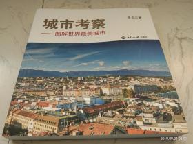 城市考察 圖解世界最美城市
