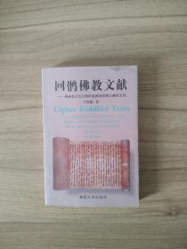 回鶻佛教文獻:佛典總論及巴黎所藏敦煌回鶻文佛教文獻