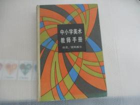 中小學美術教師手冊