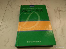 德語學習詞典