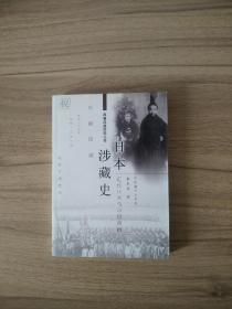 日本涉藏史:近代日本與中國西藏