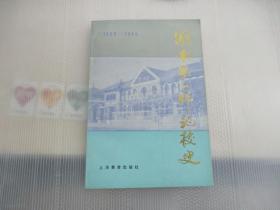 湖南第一師范校史.  (1903-1949)