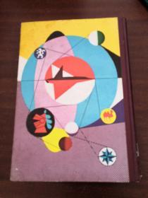 原版日本日文書 名探偵ホ―ムズ全集33  武田武彥 偕成社 1969年8月 32開硬精裝