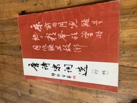 4437A:唐詩宋詞選行書    鄒懷萓簽名