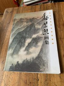 4441:   魏紫熙畫集  中國近代著名山水畫家