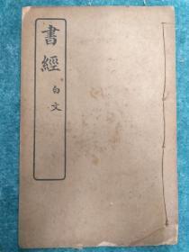 书经 白文 (线装 民国出版)