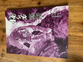 4449:梅若藝術  系列之七 唐寅作品匯集 梅若簽名鈴印本