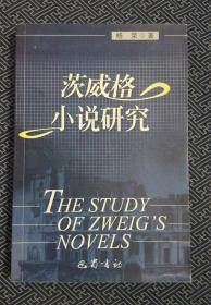 茨威格小說研究