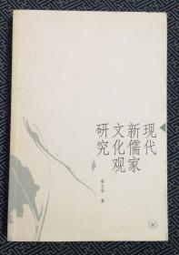現代新儒家文化觀研究