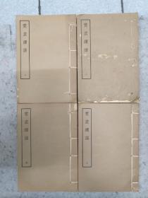 霓裳续谱 线装 全四册八卷(明清民歌时调丛书) (1959年12月1版1印 1650套)