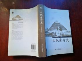 古代東方史