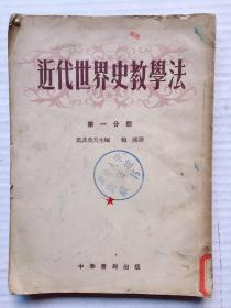 1954年 近代世界史教學法(第一分冊)