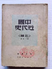 1950年 中國近代史 上編 第一分冊