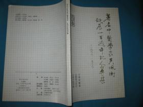 著名中醫學家吳佩衡誕辰一百周年紀念專集