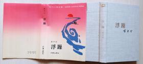 1987年作家出版社一版一印,賈平凹著《浮躁》(精裝本)