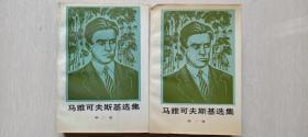 1984-87年人民文學出版社出版《馬雅可夫斯基選集》(1-4卷,共4冊)