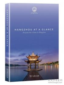 HANGZHOU AT A GLANCE《杭州一瞥》
