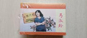 人美社一版一印《北京-公德禮贊》一套十冊全(近全品)