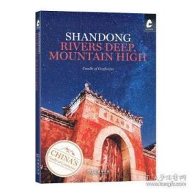 Shandong: Rivers Deep, Mountain High《山东:智水仁山》