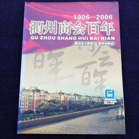 衢州商會百年1906-2006