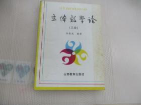 立體教學論  (三論)
