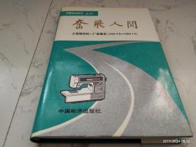 奮飛人間——上海縫紉機一廠發展史(1924.8-1990.6)