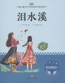 淚水溪:中國兒童文學大獎名家名作美繪系列-讀出閱讀力(第二輯)