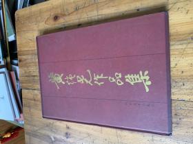 4439:黃純堯作品集  黃純堯簽名本