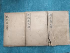 钱牧斋尺牍 (上中下)  线装 1914年4月出版