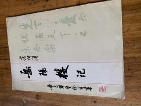 4444:范仲淹 岳陽樓記  鄒懷萱書法 鄒懷萱毛筆簽名