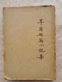 民二十三年初版《茅盾短篇小說集》一冊全,版本少見