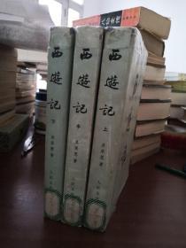 中國古典文學讀本叢書《西游記》布面硬精裝上中下(彩色插圖)人民文學出版社