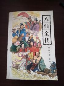 八仙全傳:八仙得道 · 三戲白牡丹 · 韓湘子全傳 94年一版一印