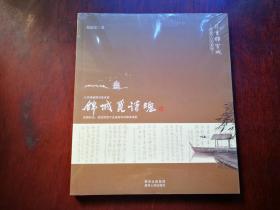 成都人文系列:錦城覓詩魂