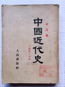 1953年 中國近代史 上編 第一分冊