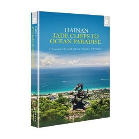 Hainan: Jade Cliffs to Ocean Paradise 《海岛天堂》