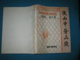 陜西中醫函授1986年合訂本