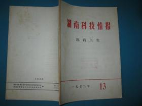 湖南科技情報 醫藥衛生 1972年13