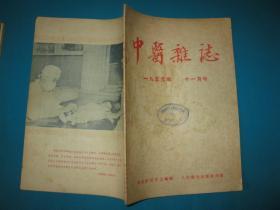中醫雜志 1955年11