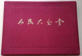 """1960年前后""""人民大會堂簡介"""" 活頁粘貼影像畫片(4開,錦盒裝,20幅 全)"""