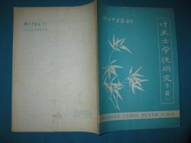 浙江中醫雜志副刊:葉天士學說研究專輯一