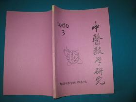 中醫教學研究 1986年3