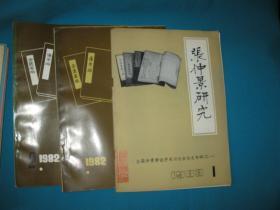 張仲景研究 1982年1.2期/1983年1期